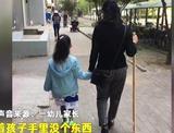 黄狗咬伤5岁男童 家长持棍棒铁铲、登山杖接娃
