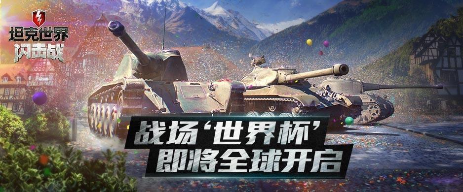 坦克世界闪击战版本全面升级 世界杯活动即将开启