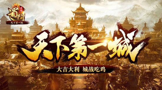 《蜀门手游》天下第一城今日上线 新服王者开启