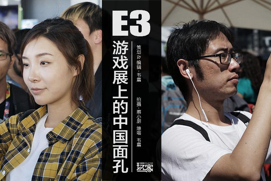 E3游戏展上的中国面孔