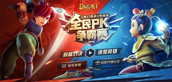 《梦幻西游》电脑版全民PK争霸赛试玩阶段正式放出