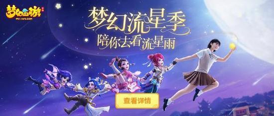 梦幻西游手游携手流星花园 打造最浪漫梦幻流星季