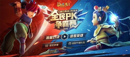 梦幻西游电脑版 2018全民PK赛排位赛明日火爆开启