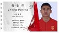 高清:U23男足亚运号码公布 张玉宁9号黄紫昌13号