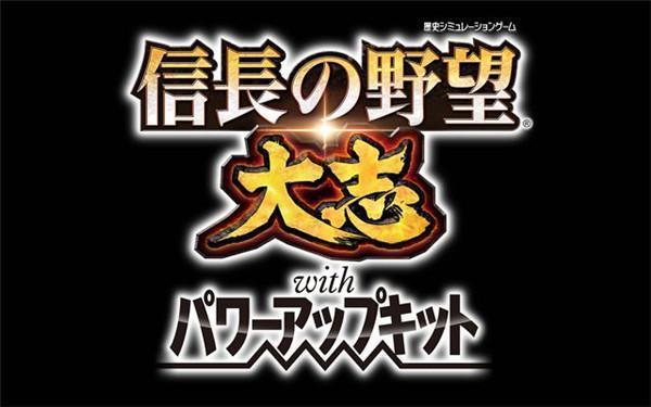 《信长之野望:大志 威力加强版》11月29日发售