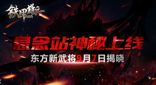 悬念站神秘上线 《铁甲雄兵》东方新武将9月7日揭晓