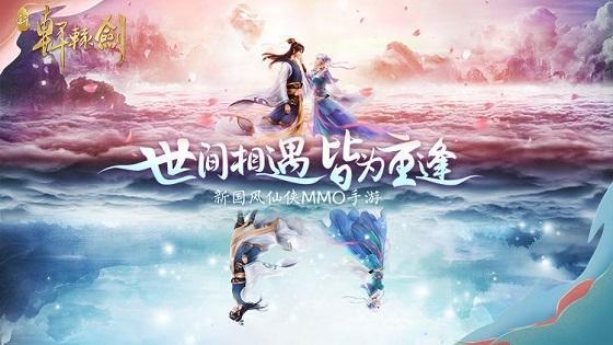 《轩辕剑online》手游官网预约正式开启