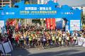 组图:变身小黄人 3万跑者将太原马拉松赛道点缀成黄色海洋