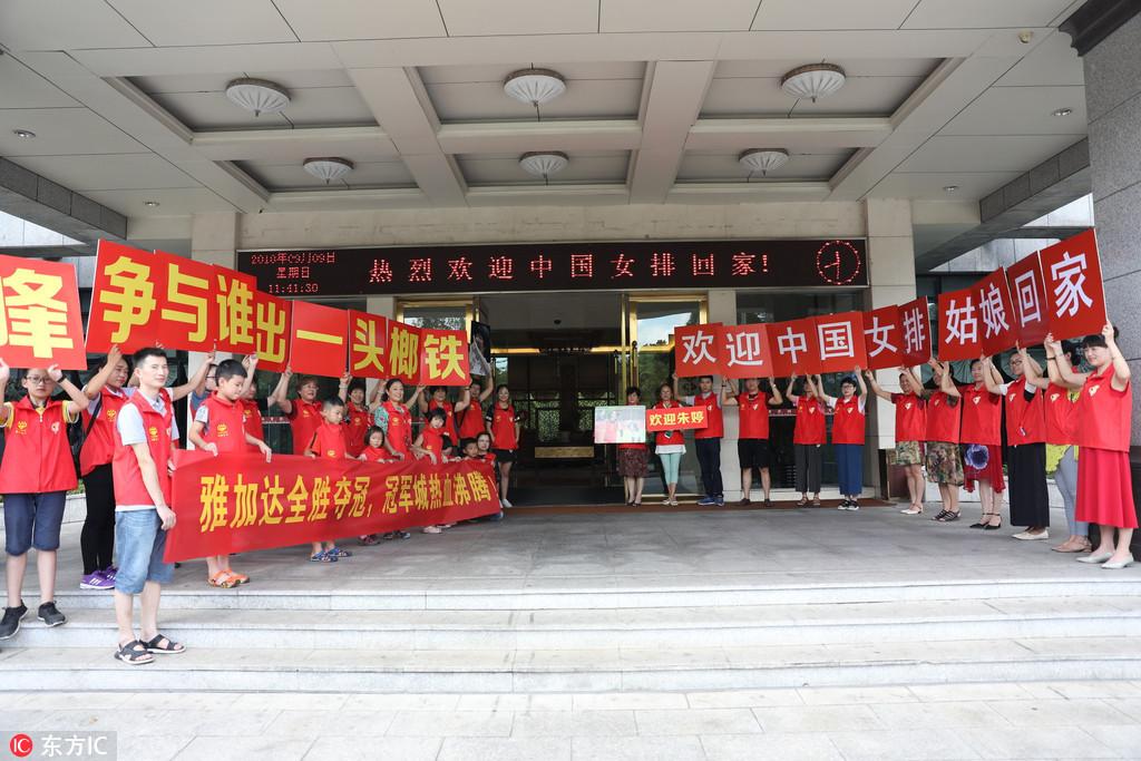 组图:中国女排抵达北仑集训 球迷高举横幅热情迎接
