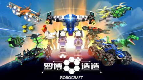 新玩法曝光 《罗博造造》单人战役模式揭秘
