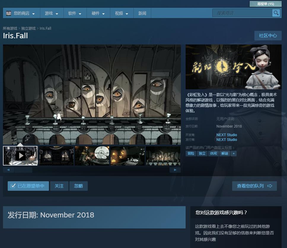 """《彩虹坠入》11月STEAM发售 """"黑白""""童话即将上演"""
