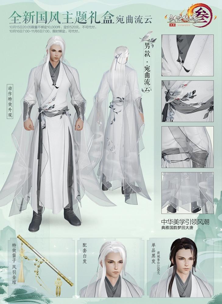 传承东方服饰美学 《剑网3》全新国风主题礼盒上线