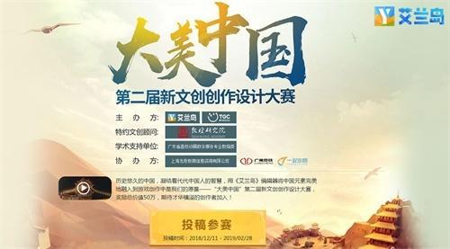 艾兰岛大美中国第二届新文创创作设计大赛即将截稿