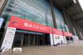 樱花酥开启锡马甜蜜之旅 博览会逛展攻略来袭(图)