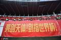 球迷拉横幅激励国足:剑指世界杯 万里长城永不倒