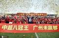 高清:广州恒大赛后举办夺冠庆祝仪式 保利尼奥穿冠军衫抱爱女入场