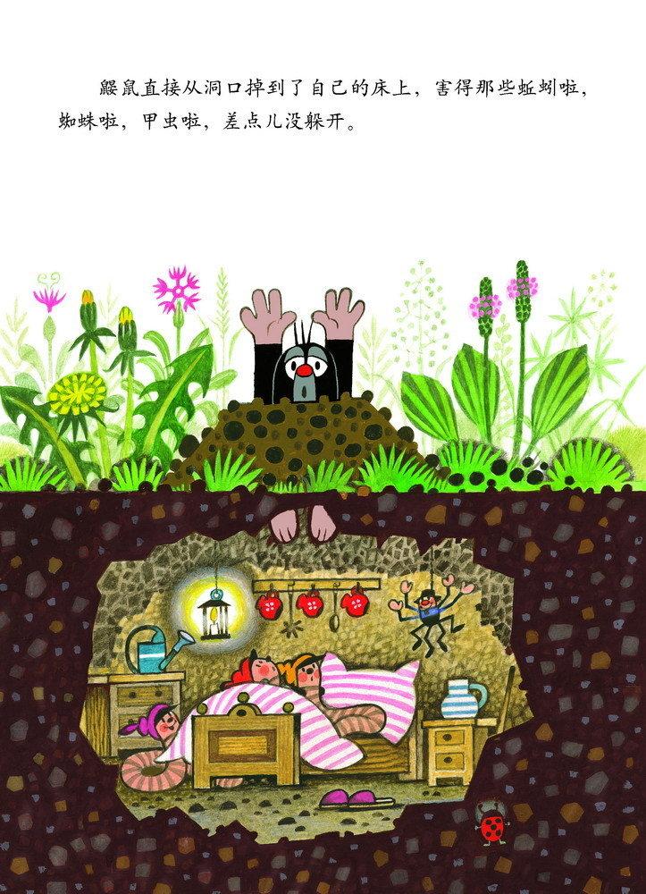 鼹鼠的故事·鼹鼠和电视_腾讯儿童_腾讯网