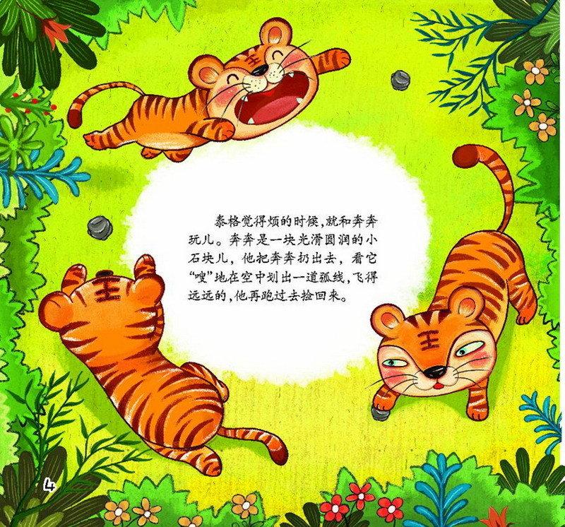 趣趣知识图画书·森林里的老虎巴士