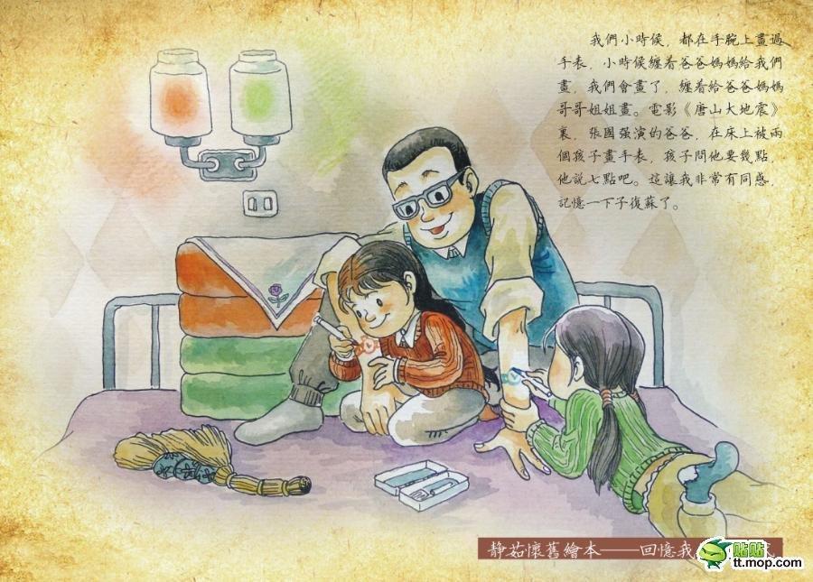 缠着给爸爸妈妈哥哥姐姐画.电影《唐山大地震》里,张国强演的爸爸