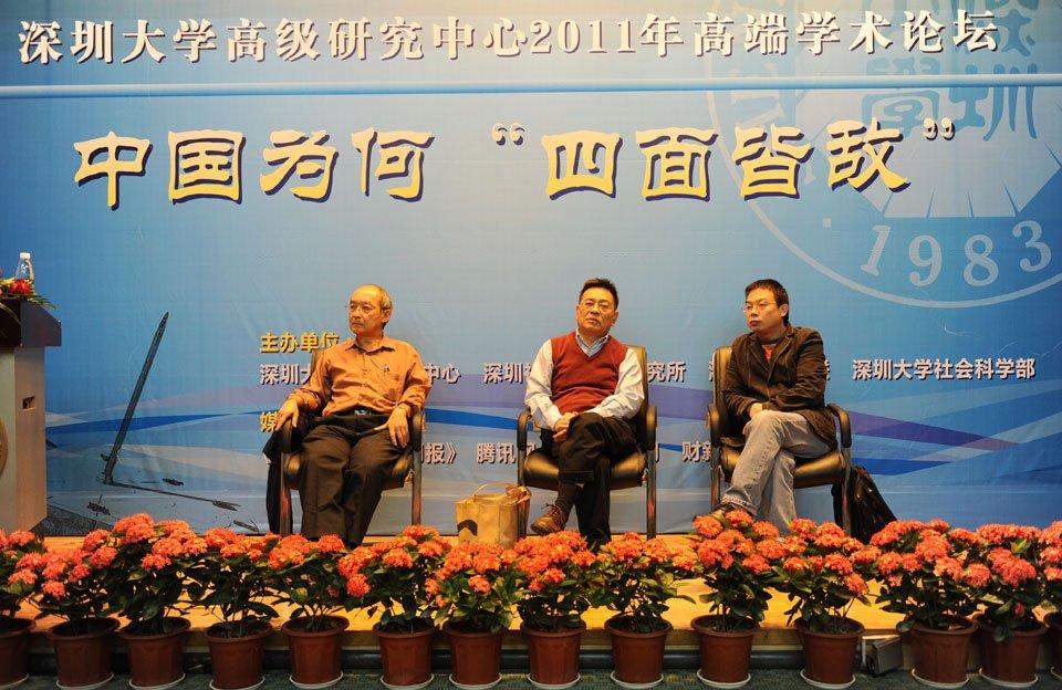 三位教授坐镇深大,共同探讨中国地缘危机