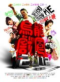《乌龙戏凤2012》公映 钮承泽九把刀强力推荐