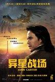《异星战场》发布中文海报 地球英雄穿越斗巨兽