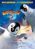 《快乐的大脚2》公映 3D版南极总动员萌翻观众