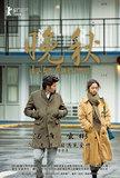 《晚秋》小说与电影同步上市 全本解密致敬经典