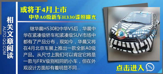 [国内谍报]中华H330两厢版曝光 或定名H230