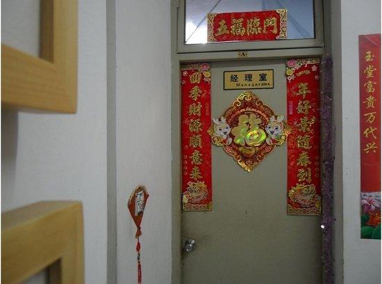 卫生间及浴室同样喜庆的门..-刺瞎所有邋遢宅男 奇葩文艺宿舍走红