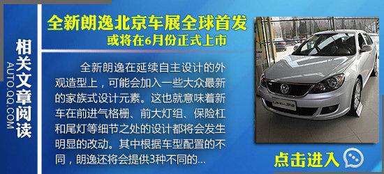 北京车展全新换代进口车前瞻 亮点全解析