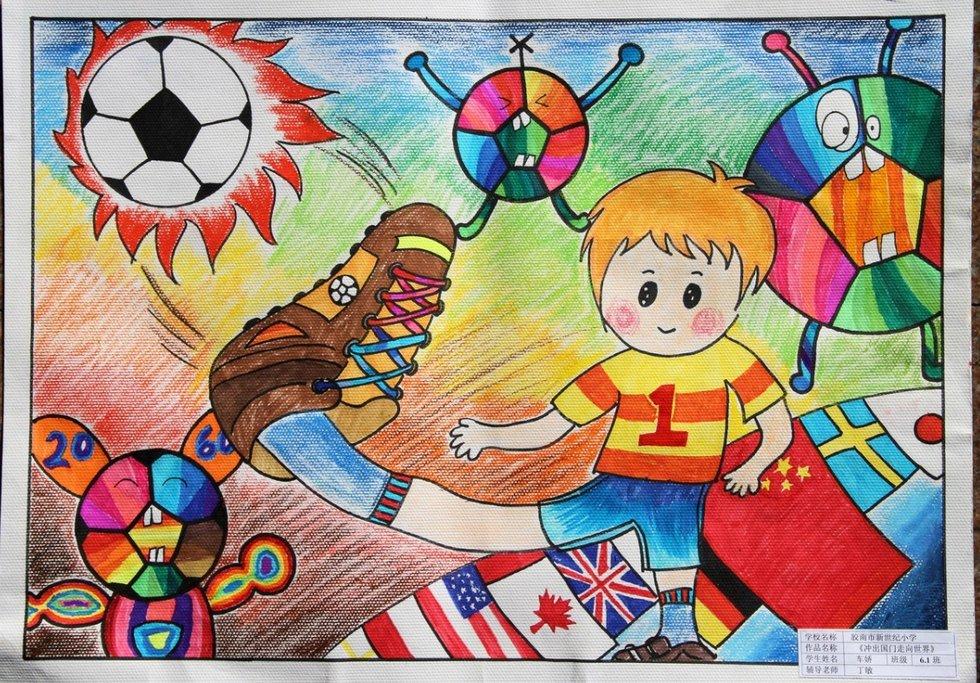 我的梦足球梦绘画作品 图片合集
