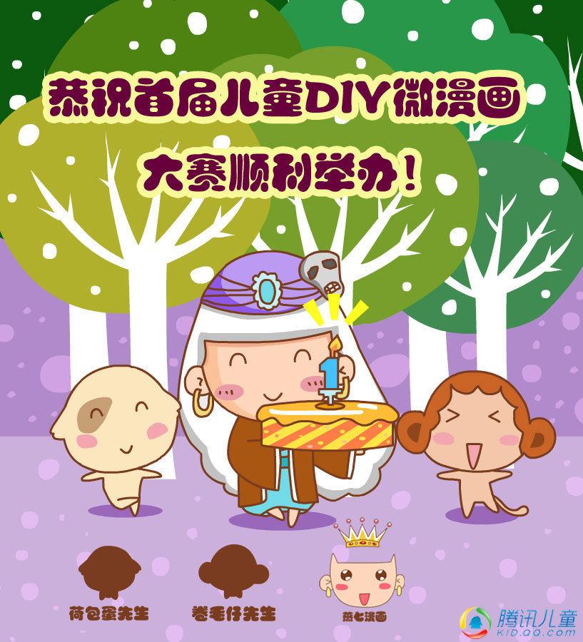 诸漫画家为主小报漫画diy微儿童v小报启动a小报恭贺漫画。与首届图片
