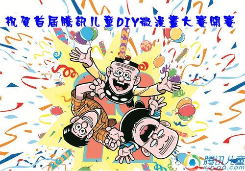 祝贺首届儿童DIY微漫画大赛开赛