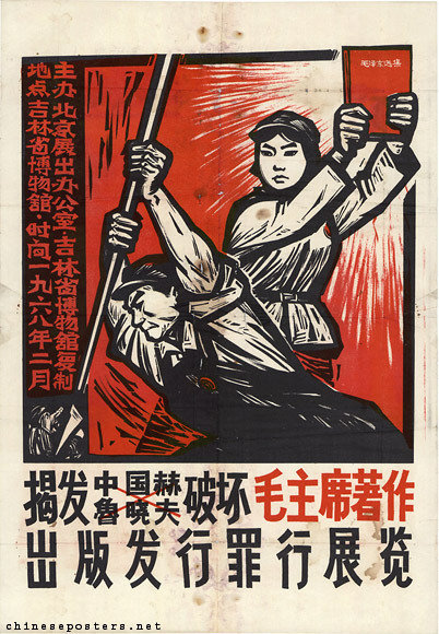 文革时期的宣传画杀气腾腾 - 牧笛 - ★牧笛(KNIGHT)城堡★