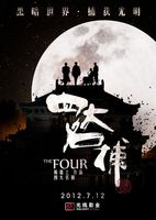 四大名捕 (The Four) 07