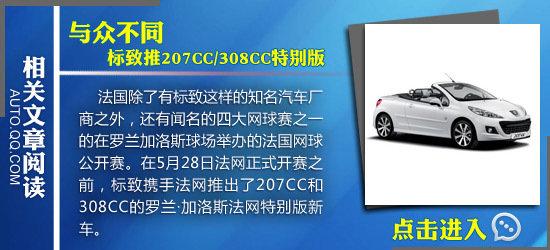 [国内车讯]标致208或将国产 搭1.2T发动机