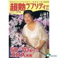 浙江熟女成人_日本超熟女成人杂志 诱惑50岁到70岁的老宅男