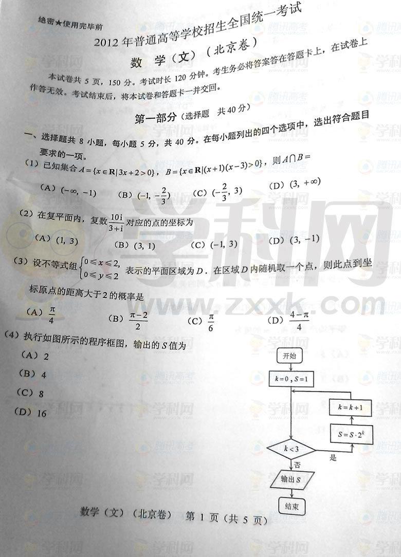 2012年北京高考文科数学试题图片