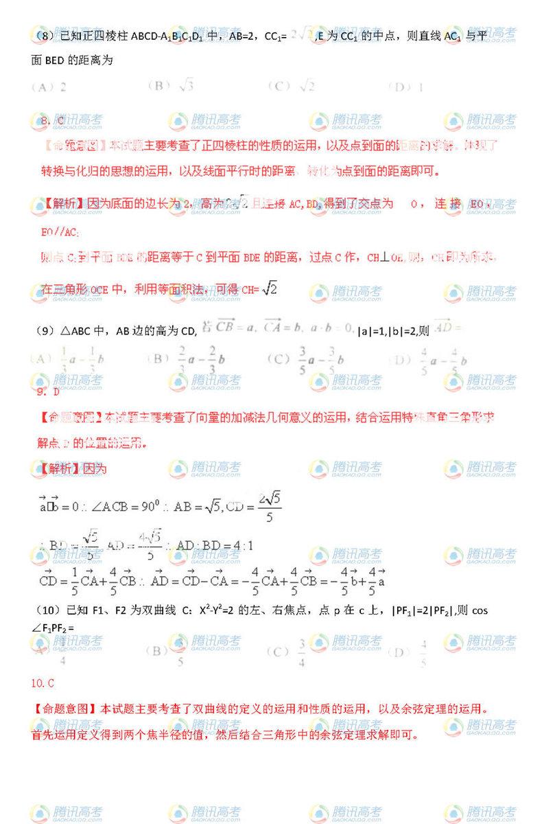 2012高考文数大纲版全国卷答案 2