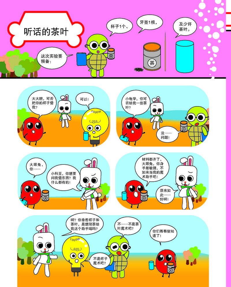 香港小学生必备小学科学书a小学的水魔术对口长宁区图片