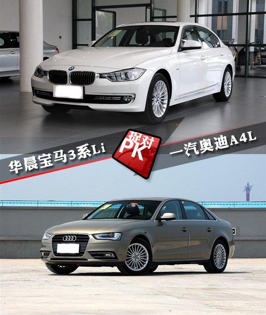 全新宝马3系Li全面对比2013款奥迪A4L