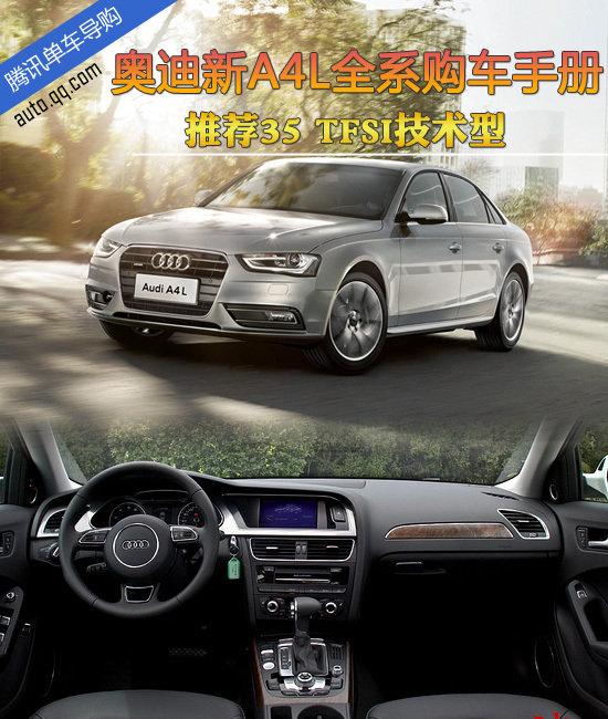 推荐35 TFSI技术型 奥迪新A4L全系购车手册