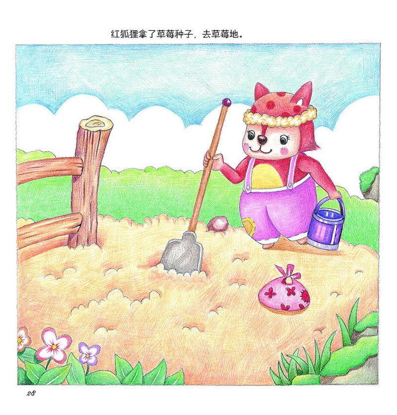 红狐狸蓝狐狸_火狐狸蓝妖精txt