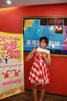 组图:大湘上线全城热恋第五场活动现场