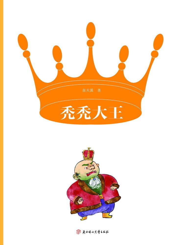 小学生读小学秃秃名家曹端大王图片