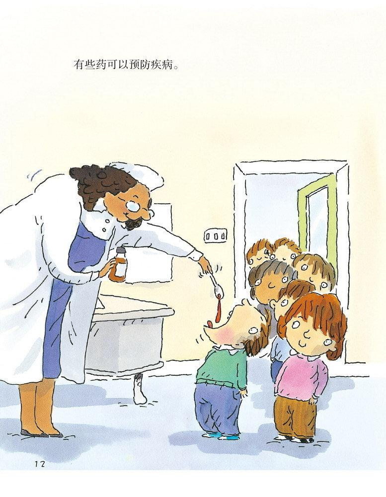 孩子生病卡通圖片