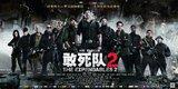 《敢死队2》创新后预告片 李连杰打出中国元素