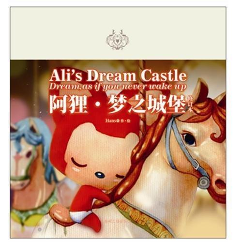 阿狸梦之城堡 据说