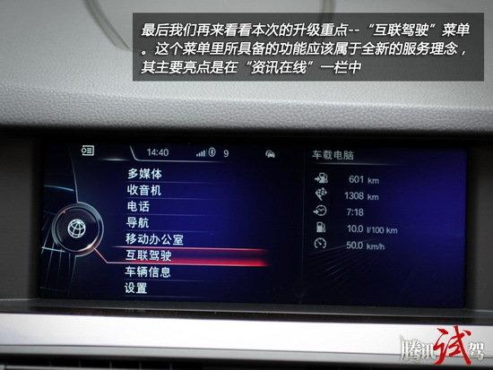 腾讯汽车试驾2013款宝马5系 科技新锐
